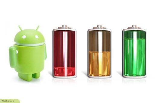 چگونه عمر باتری گوشی اندرویدی خود را افزایش دهیم ؟