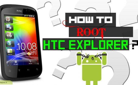 چگونه گوشی های Htc را روت کنیم ؟