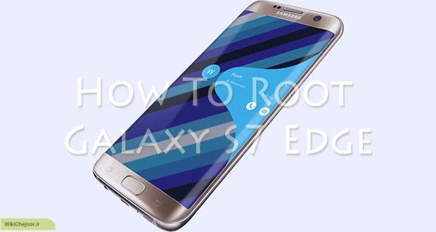 چگونه Samsung S7 & amp;S7 edge را روت کنیم ؟