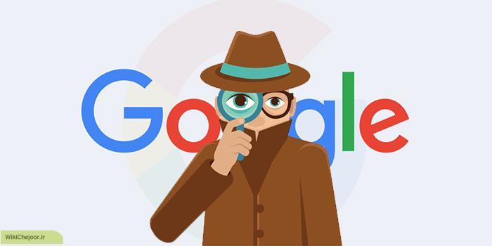 چگونه اطلاعات شخصی که گوگل از ما میداند را  غیرفعال کنیم ؟