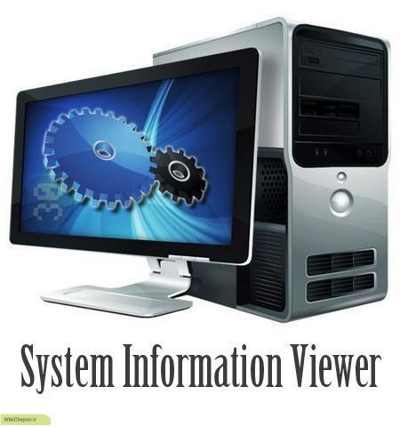 مشخصات سخت افزاری سیستم در ویندوز XP و Vista قابل مشاهده میباشد.