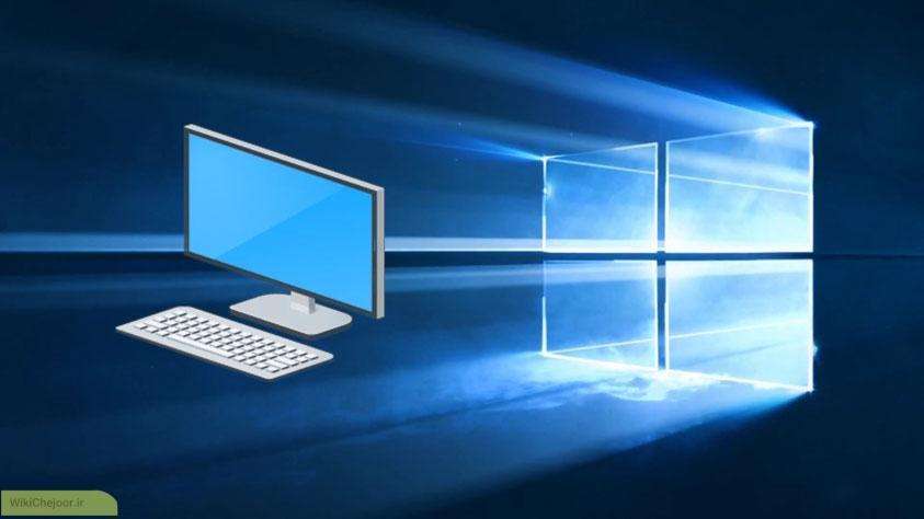 چگونه افزودن This PC به صفحهی Desktop ویندوز ۱۰