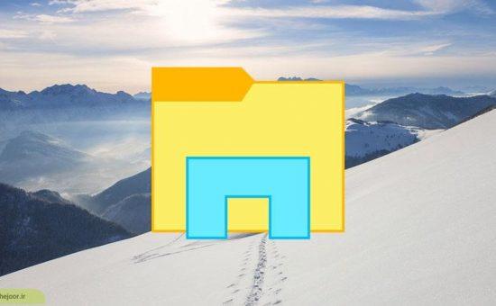 راههای مختلف برای بستن و راهاندازی مجدد اکسپلورر در ویندوز