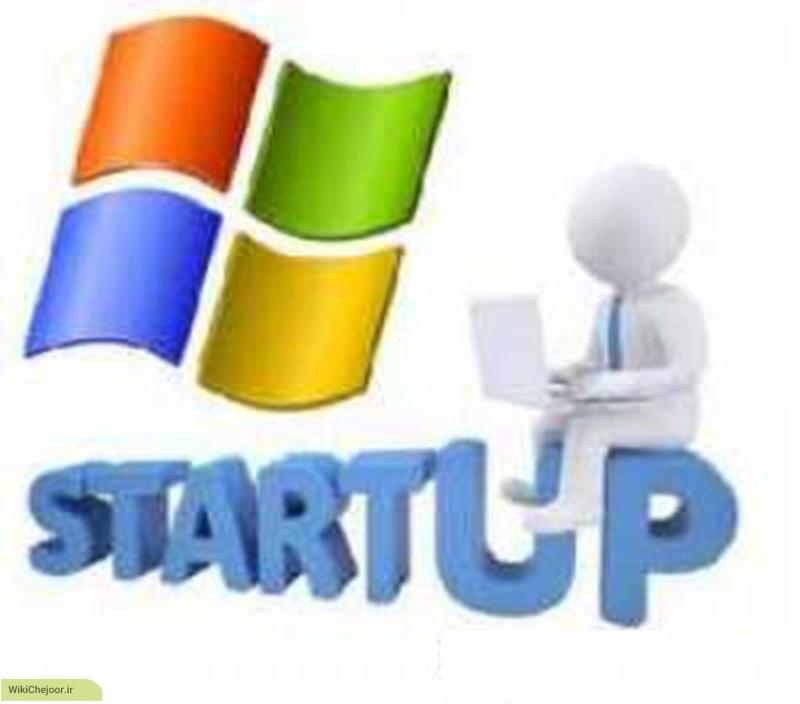 چگونه در ویندوز برنامه start up را غیرفعال کنیم ؟