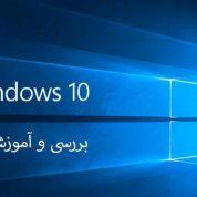 چگونگی تنظیمات وای فای ویندوز ۱۰