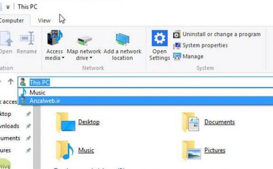 چگونه از طریق File Explorer آدرس و تاریخچه ی ویندوز اکسپلورر را حذف کنیم؟