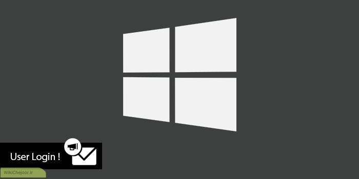 چگونه توسط ایمیل از ورود کاربران به ویندوز با خبر شویم؟