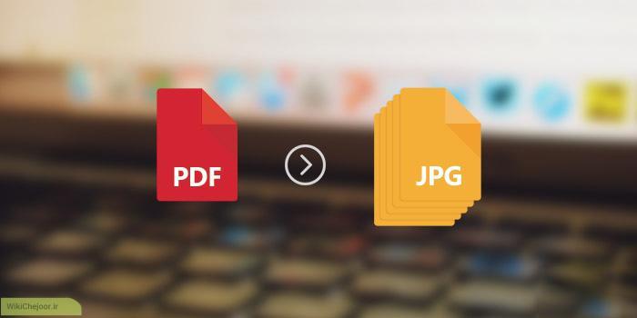 چگونه تصاویر فایل های پی دی اف را جدا و ذخیره کنیم؟