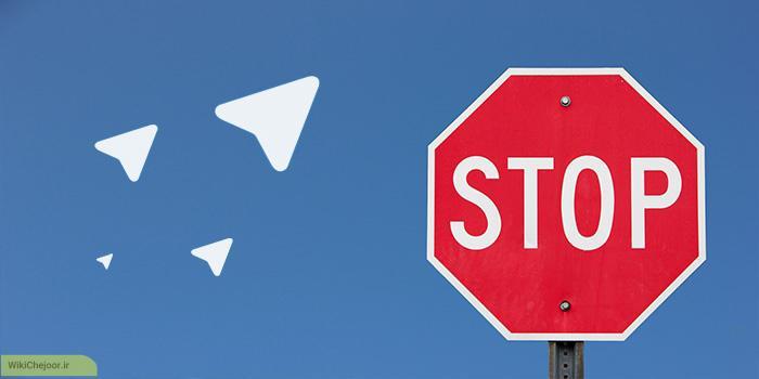 چگونه از ورود و اضافه شدن ناخواسته به گروه های تبلیغاتی تلگرام جلوگیری کنیم؟
