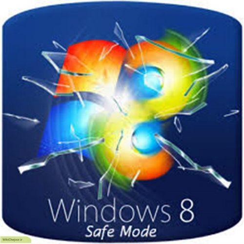 چگونه به safe mode در ویندوز ۸ برویم ؟