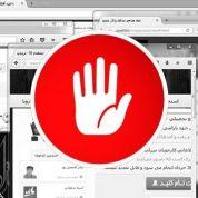 چگونه از نمایش پنجره پاپ آپ در اینترنت اکسپلورر جلوگیری کنیم؟