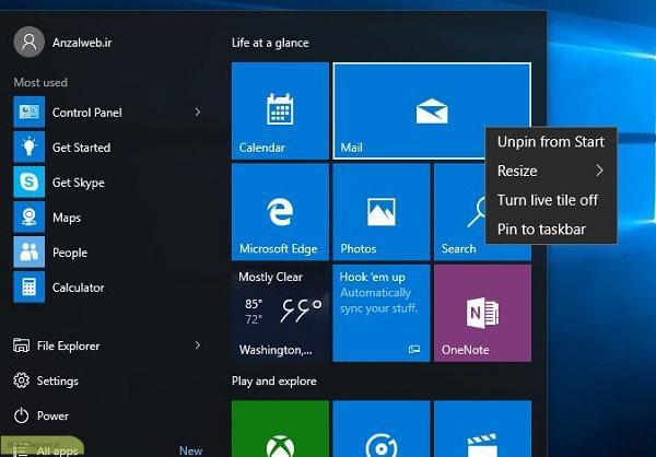 چگونه از نمایش فایل و فولدرهایی که اخیرا باز کرده اید در قسمت دسترسی سریع ویندوز۱۰ جلوگیری کنیم؟