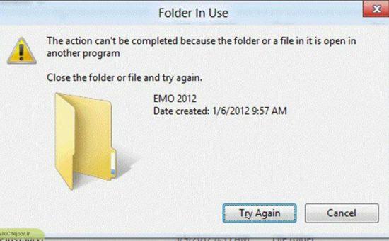 چگونگی رفع خطا File/Folder in Use در ویندوز