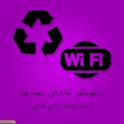 چگونگی کاهش مصرف اینترنت وای فای؟