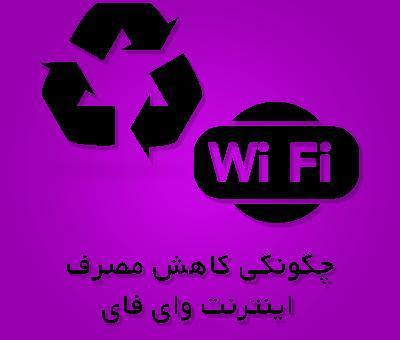 چگونگی کاهش مصرف اینترنت وای فای ؟