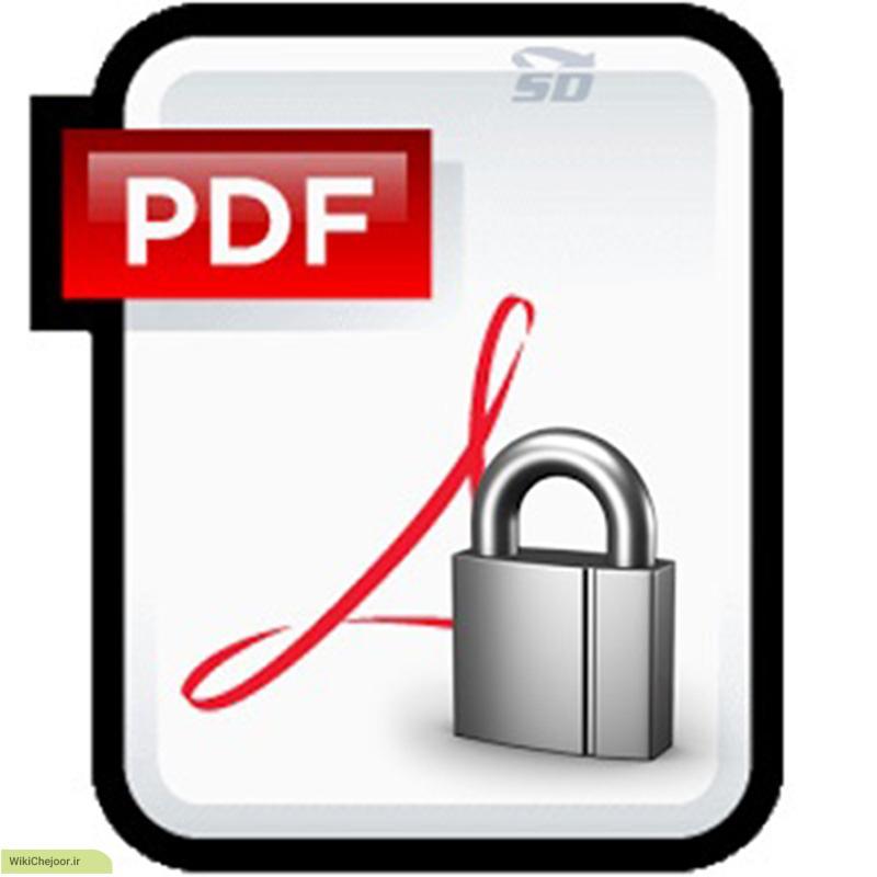 چگونه فایل PDF را  رمز گذاری کنیم ؟