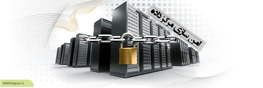 چگونه در پایگاه داده امنیت برقرارکنیم؟