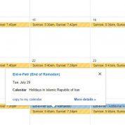 چگونه تعطیلات ملی کشورمان ایران را به تقویم گوگل اضافه کنیم ؟