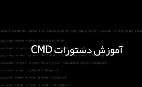 چگونگی آموزش دستورات CMD
