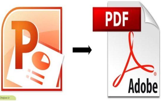 چگونه فایل پاورپوینت را به پی دی اف تبدیل کنیم ؟
