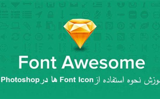 چگونه استفاده از آیکن های Font Awesome در فتوشاپ و سایر نرم افزار ها