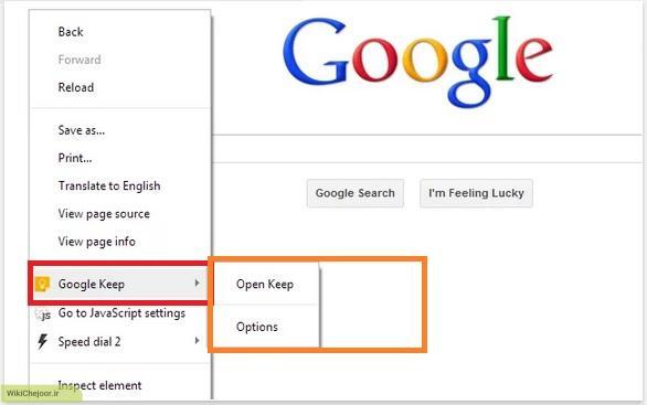 google Keep 03