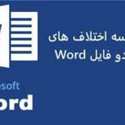 چطور محتوای دو فایل Word را با یکدیگر مقایسه کنیم