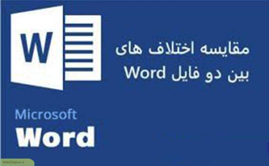 چطور محتوای دو فایل Word را با یکدیگر مقایسه کنیم ؟