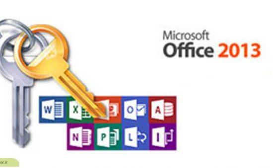 چگونگی باز کردن فایلهای مسدودشده در آفیس ۲۰۱۳