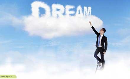 چگونگی رسیدن به رویاها در سه سوت