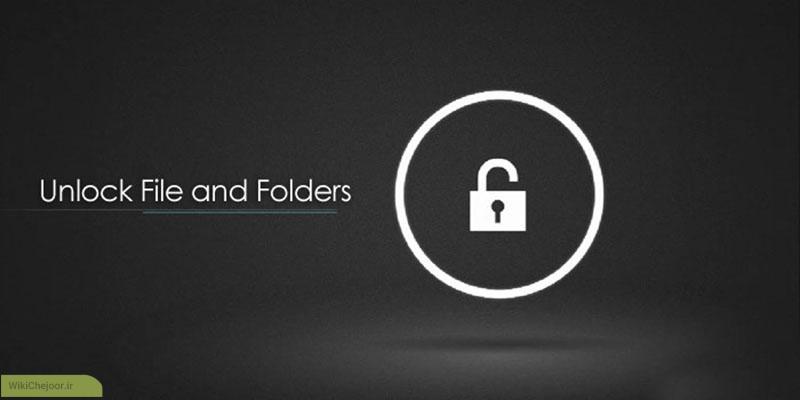 چگونگی رفع پیغام خطا Cannot Delete و Access Denied فایل و پوشه ها