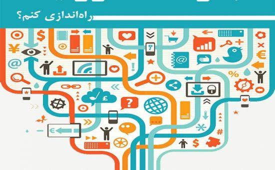 چگونه یک تجارت الکترونیکی راه اندازی کنیم؟