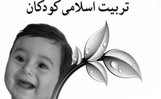 چگونه فرزند خود را بر اساس آموزه های امام صادق(ع) تربیت کنیم؟