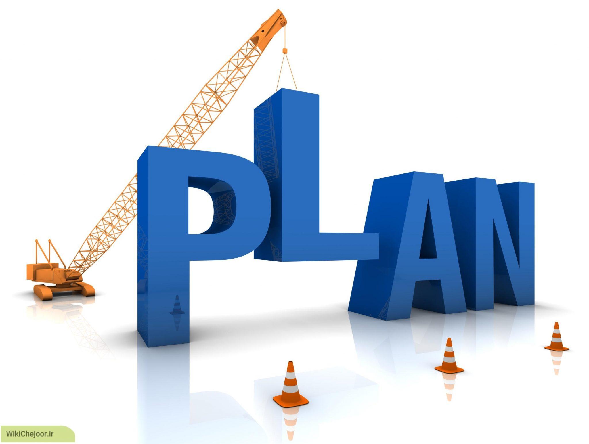 چگونه برنامه ریزی کنیم؟