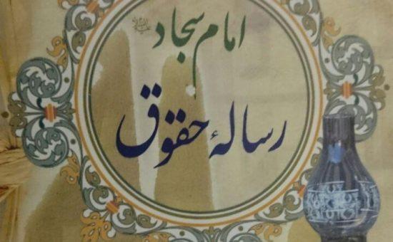 چگونه از نظر رساله حقوق امام سجاد حق رهبران و سرپرستان را به جا آوریم؟؟؟؟