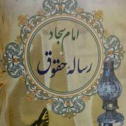 چگونه از نظر رساله حقوق امام سجاد حقوق عبادات را به جا آوریم؟