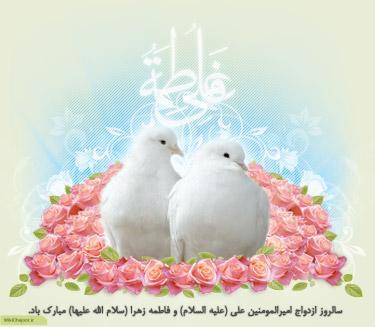 چگونه حضرت علی و حضرت زهرا ازدواج کردند؟
