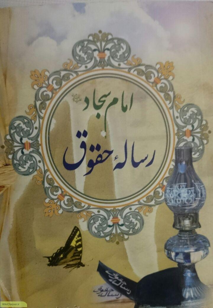 چگونه از نظر رساله حقوق امام سجاد (ع) حق اعضای بدن را به جا آوریم؟