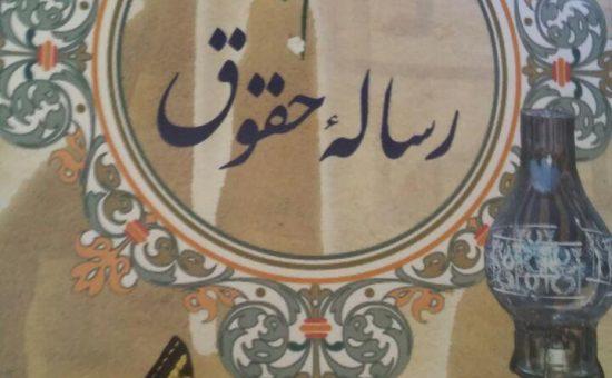 چگونه از نظر کتاب رساله حقوق امام سجاد حق مشاور را به جا آوریم؟