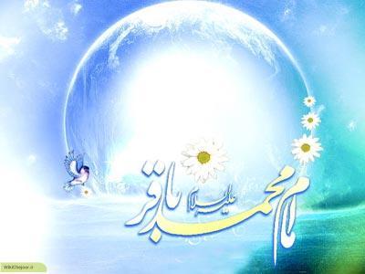 چگونه از دیدگاه امام باقر(ع) شیعیه واقعی باشیم؟