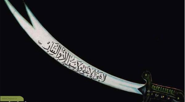 چگونه ذوالفقار بدست حضرت علی (ع) رسید و سرانجام چه شد؟