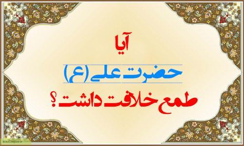 چگونه مخالفان در برابر اصلاحات سیاسی دوران خلافت امام علی(ع) موضع گرفتند؟(بخش اول)