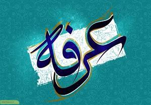 رهيافتهايي از دعاي عرفه امام حسين (ع)