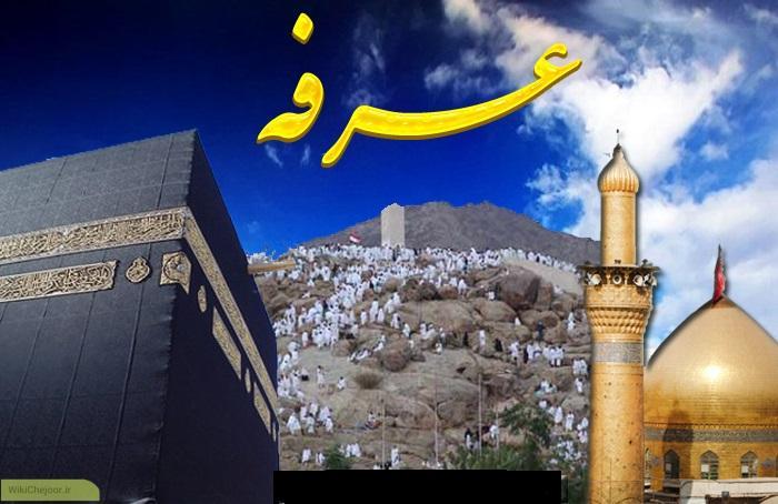 دعای امام حسین در روز عرفه