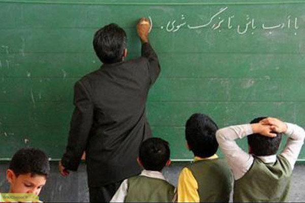 چگونه می توان یک معلم شد ؟