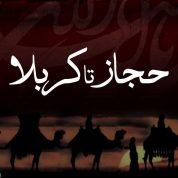 چگونه امام حسین (ع) از مدینه تا کربلا حرکت کردند؟