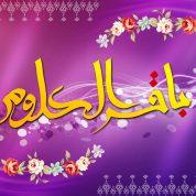 چگونه به معارف امام محمد باقر(ع) دست پیدا کنیم؟
