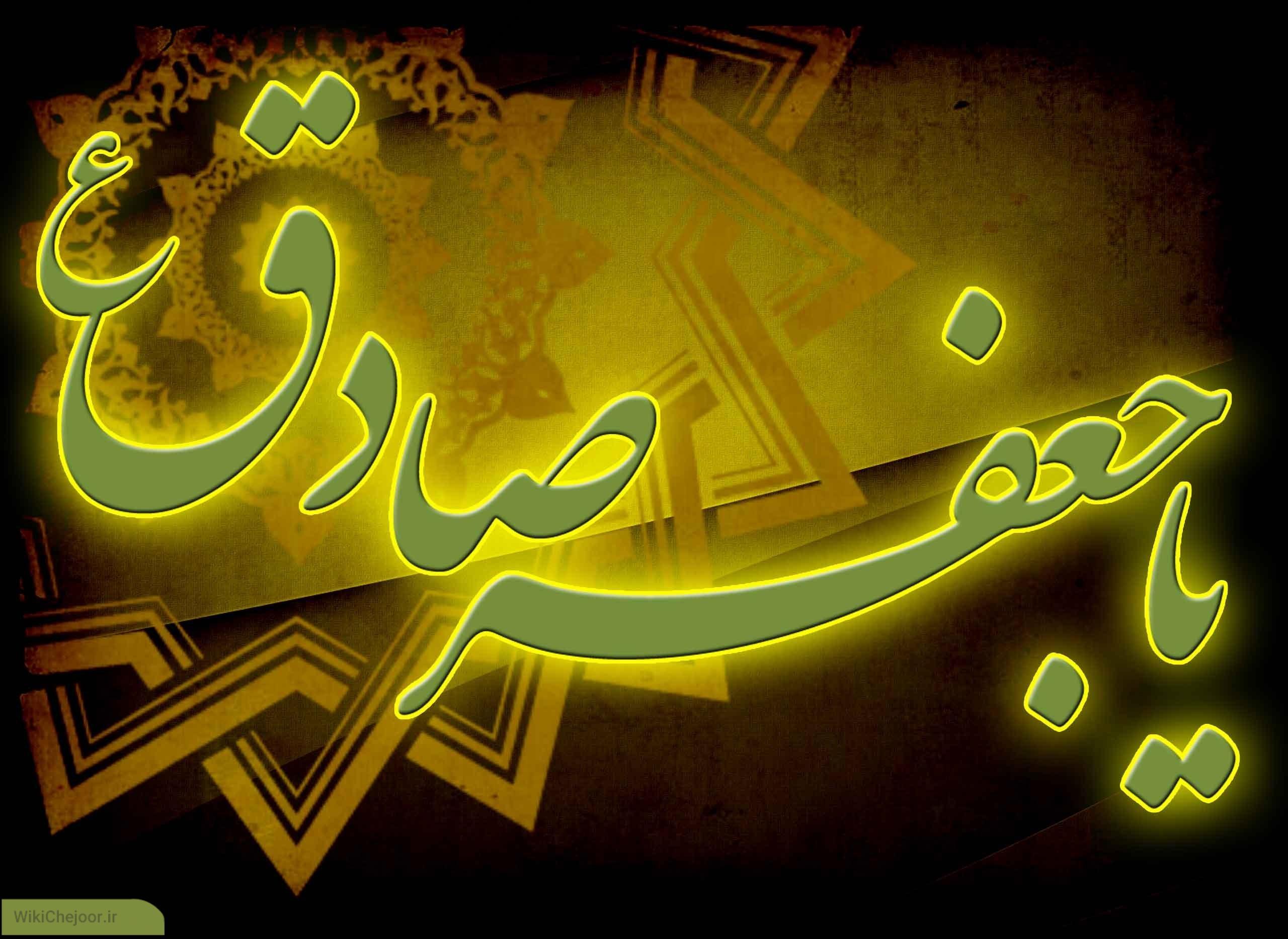 چگونه امام صادق (ع) از دین مرزبانی انجام دادند؟