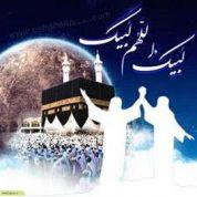 چگونه امام علی (ع) در عید غدیر به امامت رسید؟(مرحله دوم )
