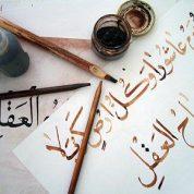 چگونه با خوشنویسی اسلامی و ایرانی آشنا شویم؟؟